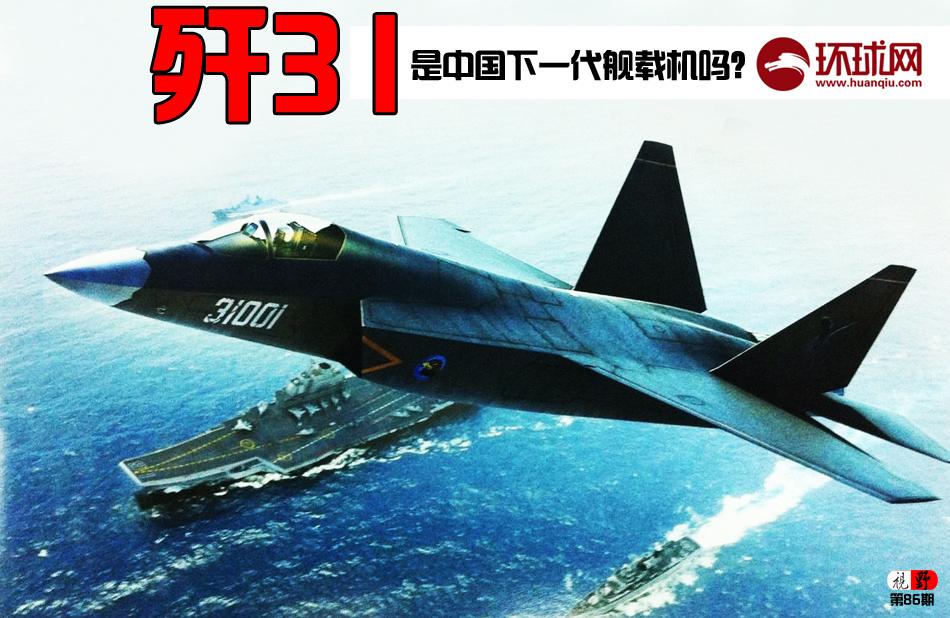 外媒关注歼31 或成中国第二代舰载战斗机