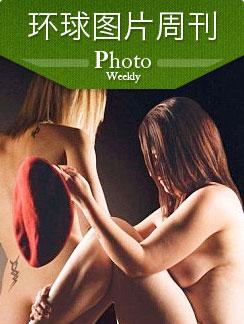 环球图片周刊 2012年第44周
