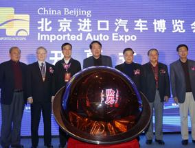 第四届北京进口汽车博览会拉开帷幕
