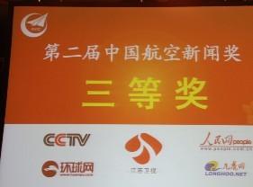 第二届中国航空新闻奖揭晓 环球网荣获3奖项