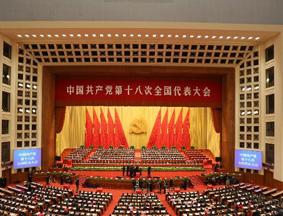 中国共产党第十八次全国代表大会闭幕会举行