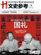 礼单上的中苏分合:毛泽东访苏送五千斤大葱