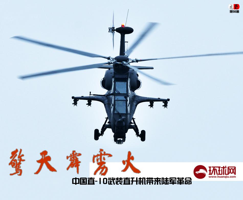 霹雳火!直-10武装直升机带来中国陆军革命