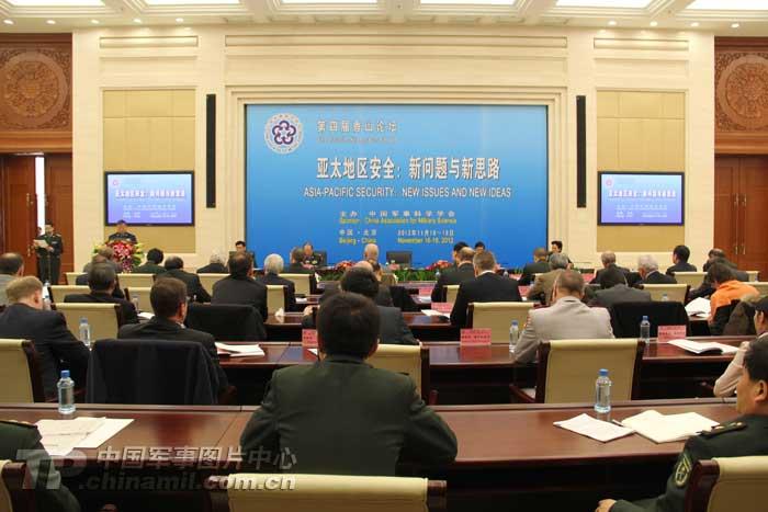 21国代表参加在京举办香山论坛