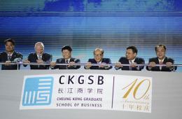 长江商学院成立十周年庆典在北京举行