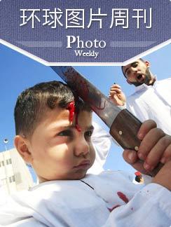 环球图片周刊 2012年第46周