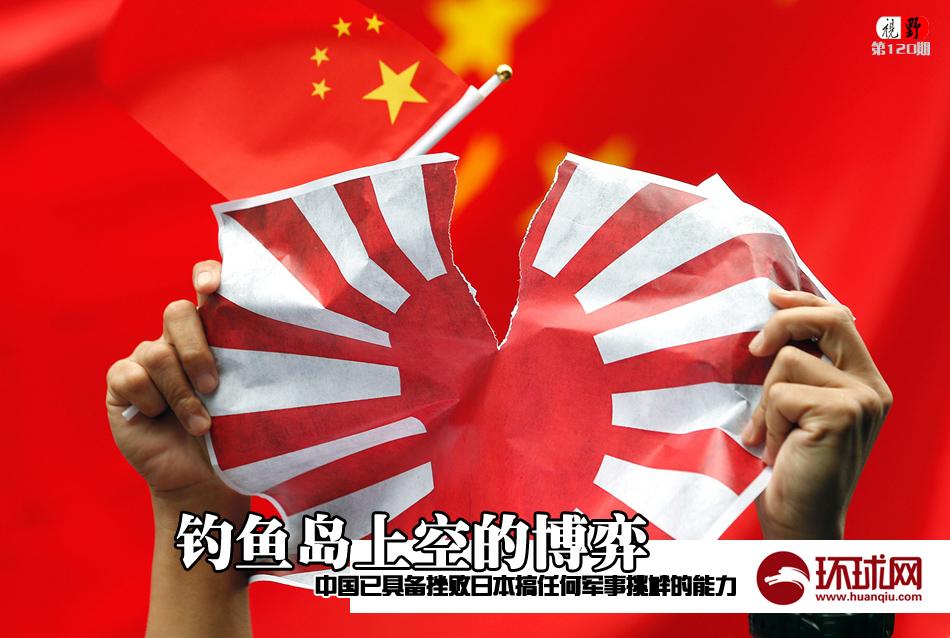 评论:中国已具备挫败日本搞军事挑衅的能力