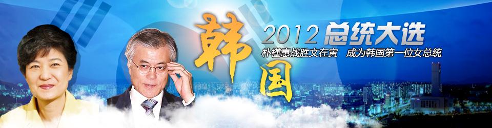 朴槿惠成为韩国首位女总统_2012年韩国大选