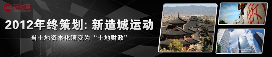 环球网财经2012年终系列之:新造城运动