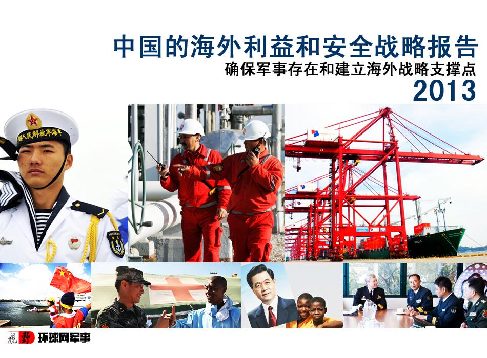 中国新型两栖攻击舰_【图说】中国的海外利益和安全战略报告_军事图片_中国广播网