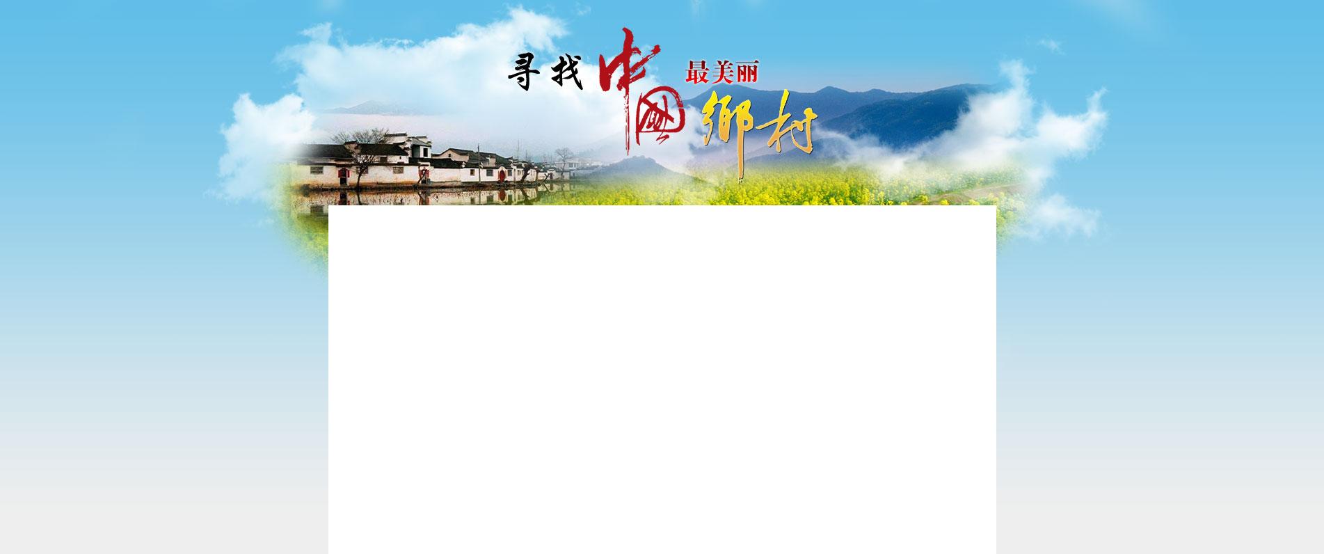 寻找中国最美丽乡村