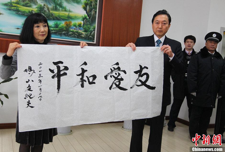"""鸠山个人的政治理念是""""友爱和平"""""""