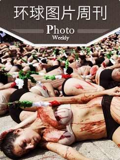 环球图片周刊 2012年第52周