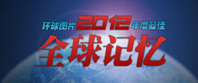 环球图片2012年度最佳:全球记忆