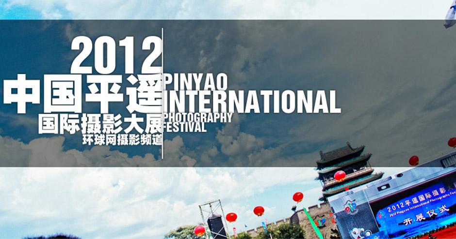 2012平遥摄影节