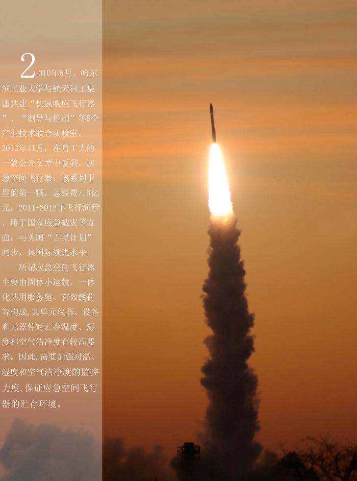 美国军界领导指出,搞太空快速响应作战的目的,不是建造可?#26376;?#36275;更多作战需求的一套系统,而是去建造一些满足专门且关键的作战需求的若干套个性化系统。太空快速响应作战将提供一种经济?#35270;?#30340;能力,这种能力使在太空,近太空、经由太空/近太空的国家与军方资产,能迅速、准确、决定性地到位并运?#23567;?#22826;空快速响应作战的远景是提供快速的、量身打造的聚焦于战役与战术任务的太空力量。从作战和应付突发?#24405;?#30340;角度考虑,太空快速响应作战中的响应时间是第一位的,为此该计划所需要达到的能力包括:  (1)为应?#36828;?#25163;不断提升的太