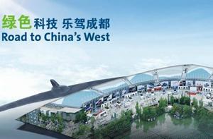成都国际汽车展览会