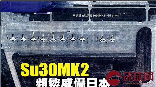 外媒:中国海军最强海航团五分钟能紧急起飞六架苏30