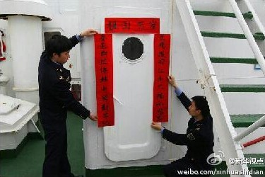 三幅春联贴上海监船赴钓鱼岛海域