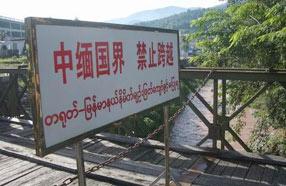 站在国境线上看缅甸