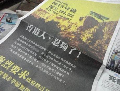 香港另一面:有人难忘米字旗
