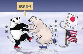 """中俄尴尬的""""油谊"""""""