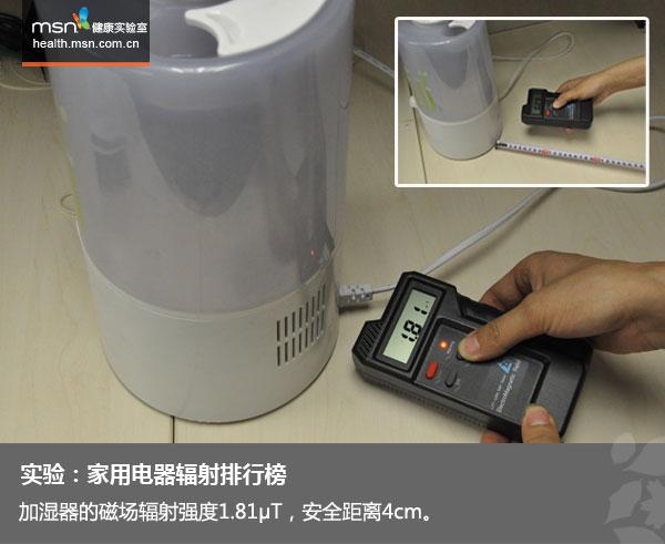 家用电器辐射排行_家用电器辐射真相_健康_环球网