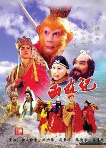 国内资讯_86版《西游记》位居重播剧第一 已播2000次_娱乐_环球网