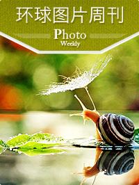 环球图片周刊 2013年第08周