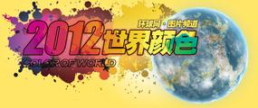 环球图片2012年度最佳:世界颜色