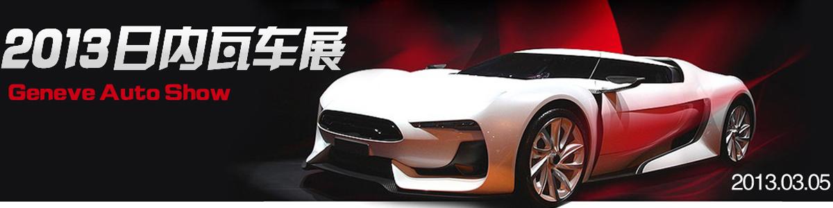 2013年日内瓦车展