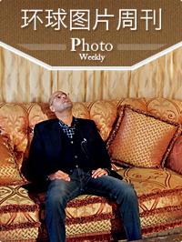 环球图片周刊 2013年第09周