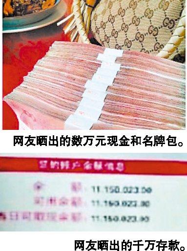哈尔滨两网友斗富 晒千万存款摆10捆百元钞(图)