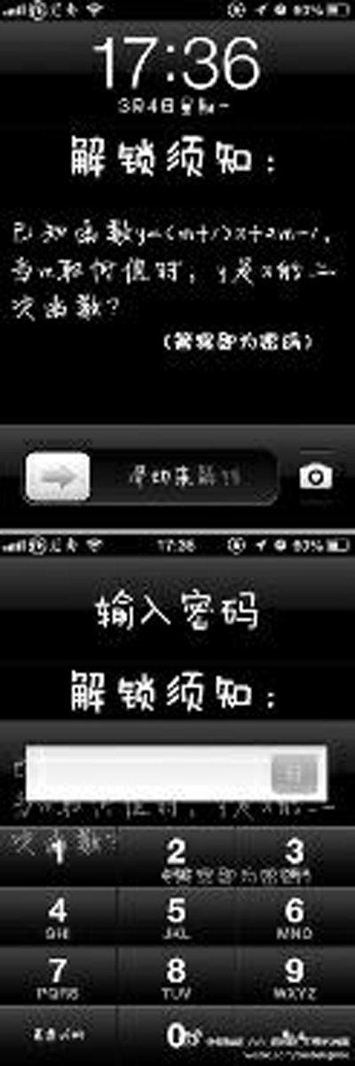 网友手机设函数题屏幕锁 不会解题无法开机(图)