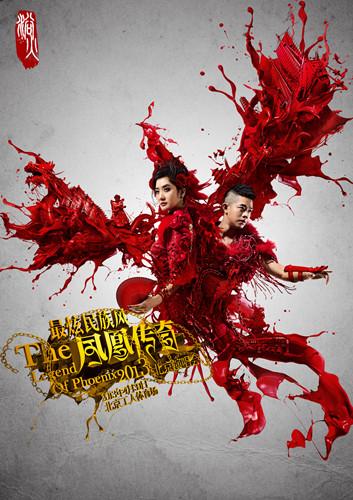 凤凰传奇2013北京演唱会