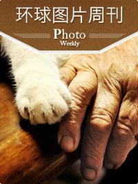 环球图片周刊 2013年第10周