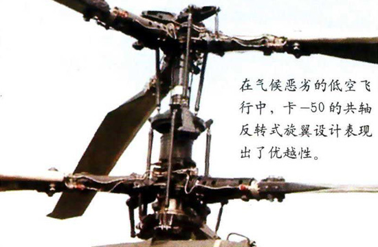 卡莫夫的看家本领就是共轴双旋翼技术