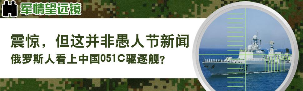 震惊,但这并非愚人节新闻 俄罗斯人看上中国051C驱逐舰?