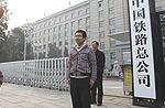 中国铁路总公司悄然挂牌