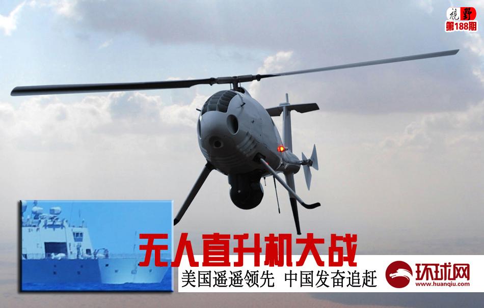 无人直升机大战:美国遥遥领先中国拼命追赶