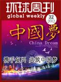 携手复兴 共筑中国梦