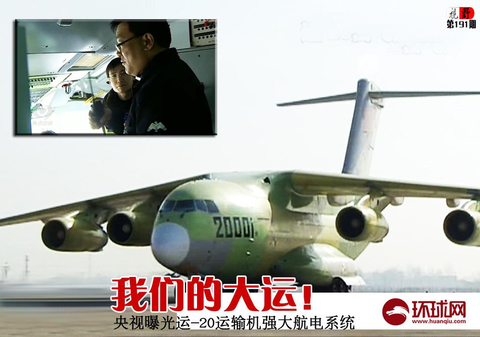 央视首次曝光运20运输机驾驶舱内部珍贵画面