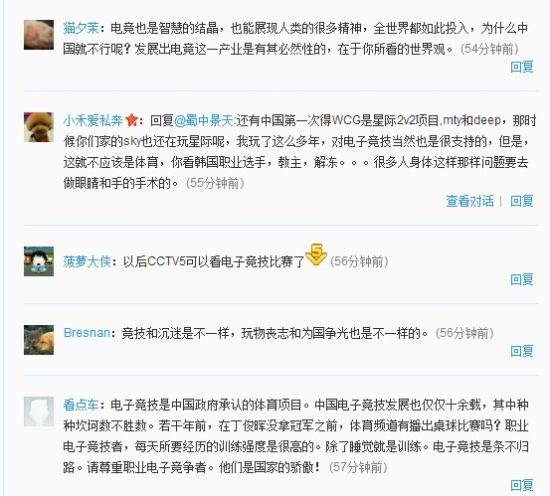 微博网友评论