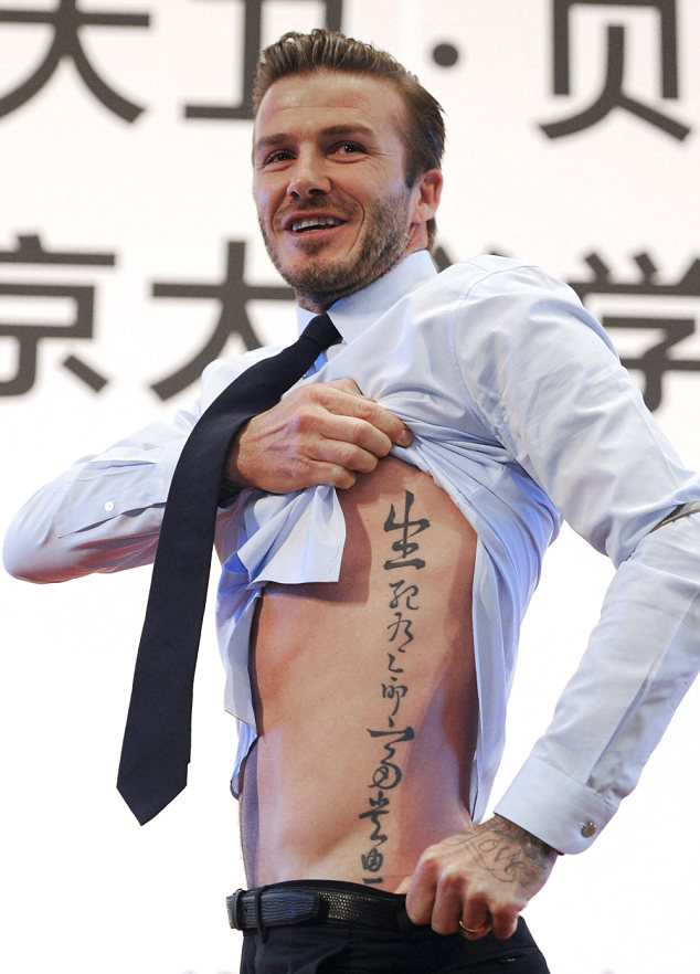 小贝秀中文纹身遭�友恶搞 办证交友齐附体 娱乐 环球�