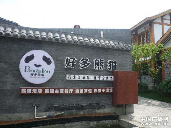 主题首家熊猫全球组图即将开业(韩剧)酒店有个的卖情趣用品图片