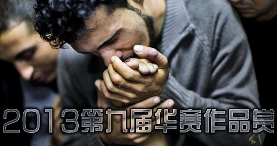 2013第九届华赛获奖作品赏