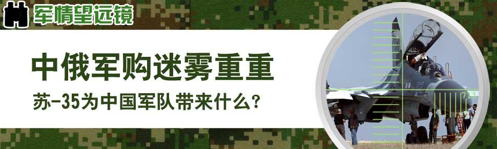 军情望远镜-中俄军购迷雾重重 苏35为中国军队带来什么?-环球网军事