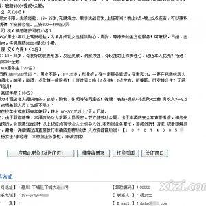 """酒店在学校网站聘""""特殊服务人员"""" 月薪破万元"""