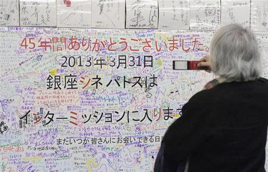 日本东京银座唯一一家电影院闭馆 影迷送行