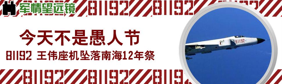 军情望远镜-今天不是愚人节 81192 王伟座机坠落南海12年祭-环球网军事